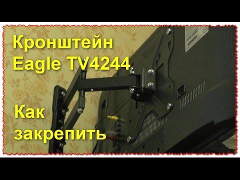 Кронштейн Eagle TV4244 Как установить и закрепить телевизор