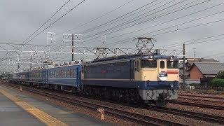♯30【鉄道】JR貨物 EF65-2139牽引の12系&14系甲種輸送 汽笛あり