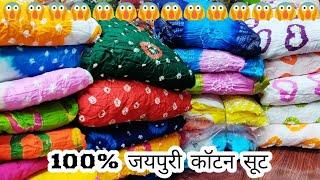 ढूंढ़ने से नहीं मिलते Cotton Jaipuri ladies suit wholesale market in delhi online suits chandni chowk