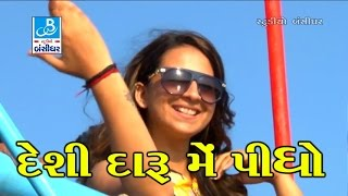 Sonu Charan New Gujarati Video Song 2017 Live Programme Gujarati Dayro Bansidhar Studio
