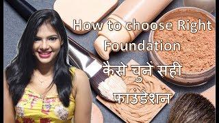 How to choose right foundation कैसे चुने सही फाउंडेशन