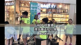 Publication Date: 2019-07-10 | Video Title: 九龍城廣場 KCP超SING道 busking