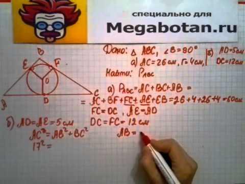 Номер 693 Геометрия 7 9 класс Атанасян