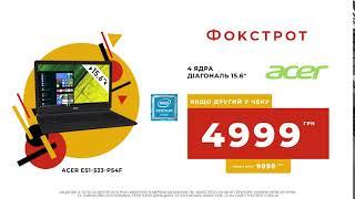 Перемога над цінами! Ноутбук за 4999 грн, якщо він другий у чеку
