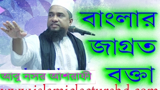 বাংলাদেশের মানুষের সবচেয়ে বড় ভূল, অতীত ভূলে যাওয়া ! Abu Nasor Ashrafi