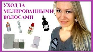 видео Уход за мелированными волосами