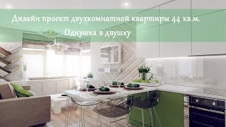Дизайн проект двухкомнатной квартиры. Однушка в двушку.(, 2016-03-26T08:40:51.000Z)