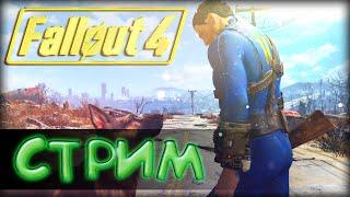 СТРИМ Fallout 4 - Добро пожаловать на пустоши