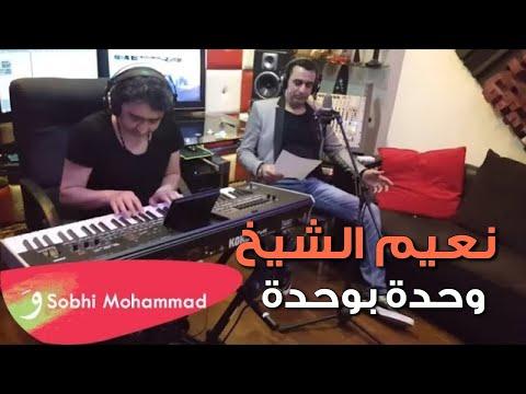نعيم الشيخ وحدة بوحدة 2017 / Sobhi Mohammad