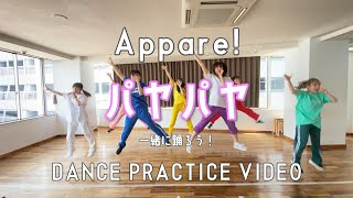 【振りコピ強化】パヤパヤ/Appare!【DANCE PRACTICE VIDEO】