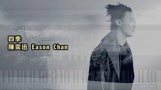 四季, 陳奕迅 Eason Chan (鋼琴教學) Synthesia 琴譜
