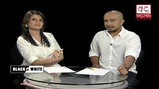 Ada Derana Black & White - 2018.03.23
