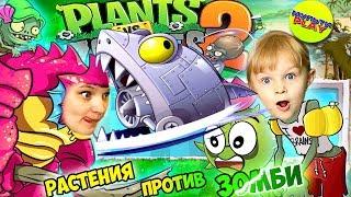 Растения против Зомби 2 ЗОМБОСС на ПЛЯЖЕ ФИНАЛ Plants Vs Zombies
