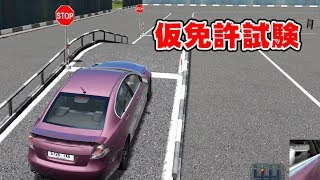 超難関!仮免許試験に挑む!【City Car Driving】