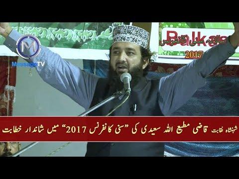 HAQ CHAR YAAR | Qazi Muti Ullah Saeedi | Sunni Conference 2017 |  حق چار یار از قاضی مطیع اللہ سعیدی