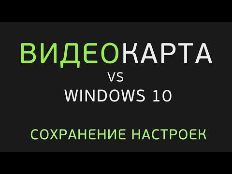 Как настроить монитор для правильной цветопередачи на windows 10