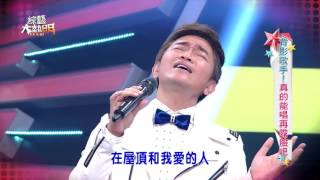 【憲哥真愛唱 X Lara】合唱屋頂 (還有五集啊憲哥......)【綜藝大熱門】 thumbnail