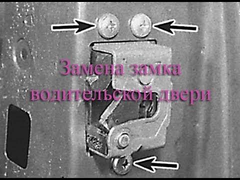 Установка замка водительской двери