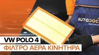 Πώς αντικαθιστούμεΦίλτρο αέρα κινητήρα σεVOLKSWAGEN POLO 4 ΟΔΗΓΊΕΣ | AUTODOC