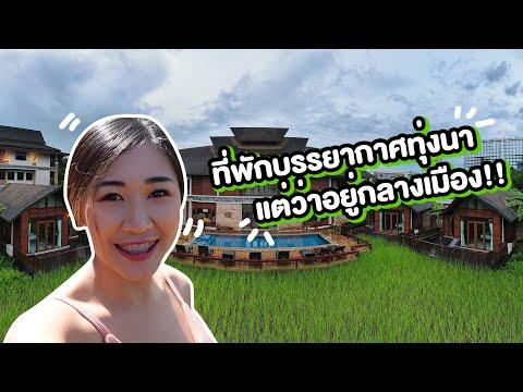 ที่พักบรรยากาศทุ่งนา แต่ว่าอยู่กลางเมือง!!! : Ricefarm Villa สุราษฎร์ธานี