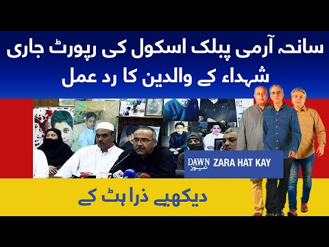 Wusatullah Khan Latest Talk Shows and Vlogs Videos