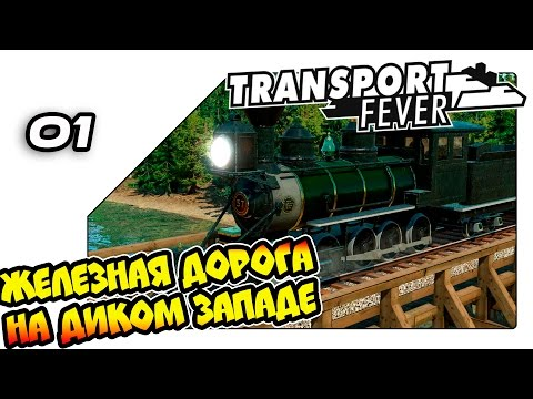 Transport Fever на русском - Железная дорога на диком западе (01)