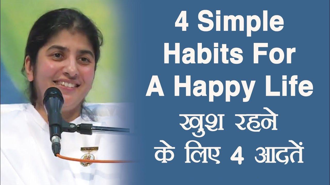 4 Simple Habits For A Happy Life: BK Shivani (Hindi)