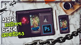 OMG ! I Found Adobe PHOTOSHOP For MY PHONE l Best editing app for android l AF Production