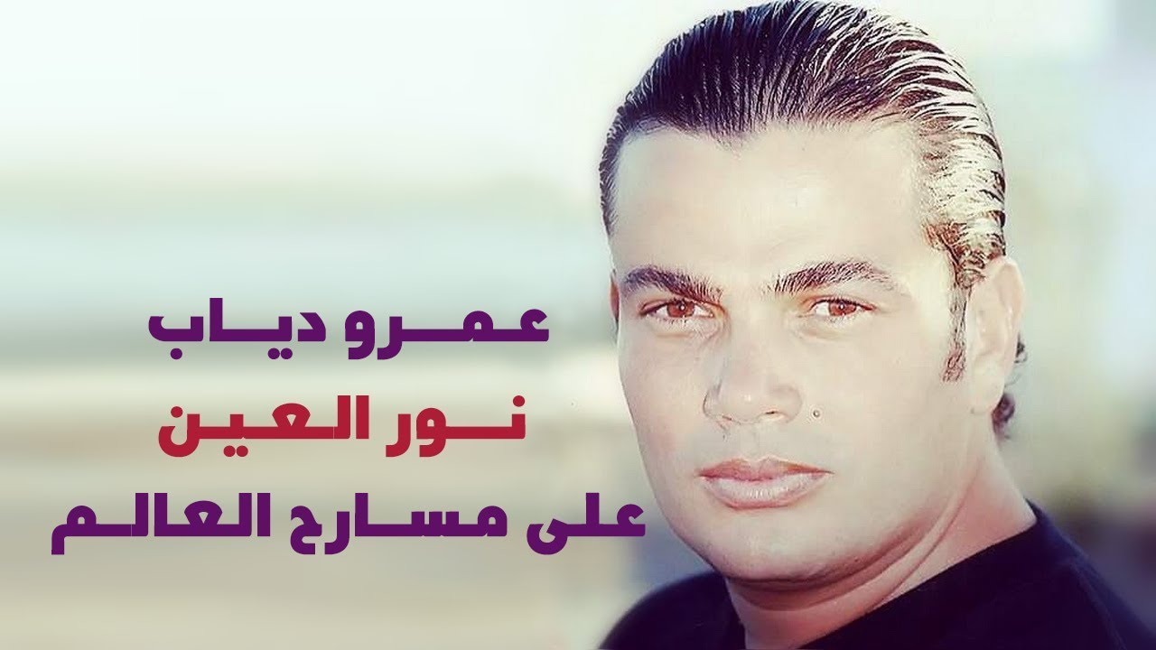 عمرو دياب نور العين حبيبى على مسارح العالم Youtube