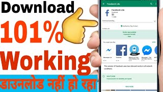 Google Play Store downloading pending problem solve || play store all apps problem whay solution