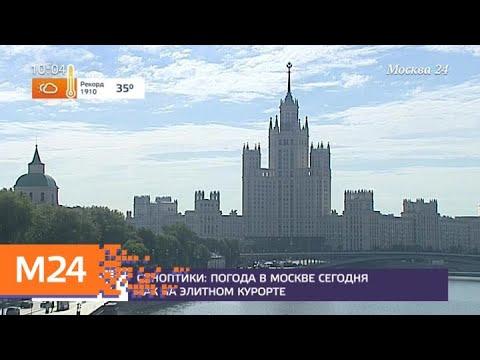 Аномально жаркая погода ожидается в Москве 21 июня - Москва 24