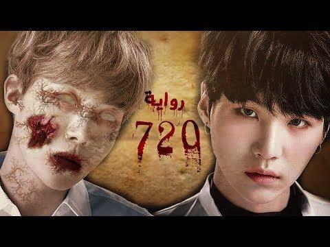 BTS [ FF Video ] Horror 720 EP15 |  رواية الرعب 720 الجزء الخامس عشر