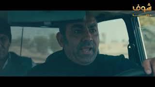 سليم قدر يهرب من بيت فريدة و يضحك على صلاح 😱😱 امير كرارة - كلبش شوف دراما