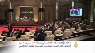المجلس الرئاسي الليبي يعلن تشكيلة حكومة الوفاق