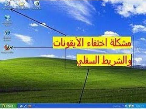 حل مشكله عدم ظهور الايقونات ببجي
