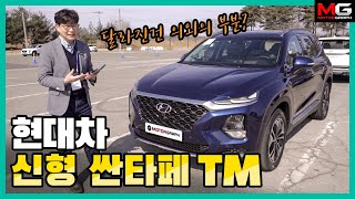 우리나라에서 가장 많이 팔리는 SUV! 현대차 신형 싼타페 TM(SANTA FE 2.0D HTRAC) 단박 시승기...