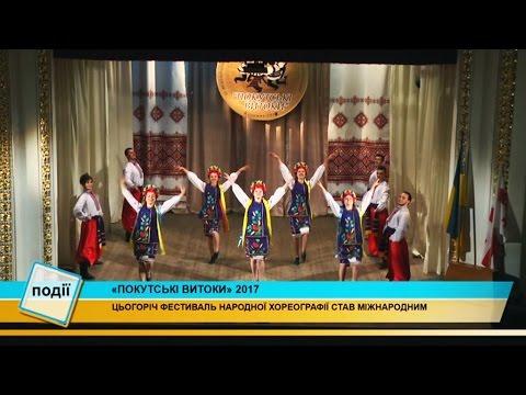 У Коломиї відбувся Міжнародний фестиваль народної хореографії «Покутські витоки»