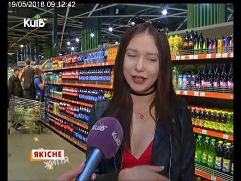 Телеканал Київ: 16.05.18 Якісне життя