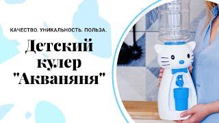 Детский кулер оптом Акваняня от производителя(, 2016-05-30T17:06:57.000Z)