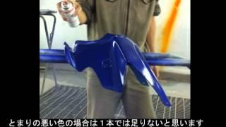自動車板金塗装 缶スプレーを併用したバイクカウルの塗装 thumbnail