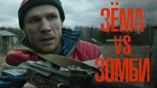 ЗЁМА vs ЗОМБИ. Comedy Zombie Series ZEMA VS ZOMBIE