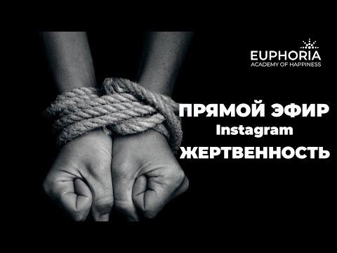 Эфир Instagram - Жертвенность/Олжас Сеитов