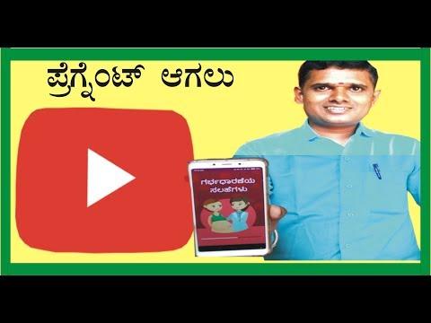 ಕನ್ನಡ ಪ್ರೆಗ್ನೆನ್ಸಿ ಟಿಪ್ಸ್ || Kannada Pregnancy Tips