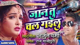 Jaan Tu Chal Gailu | Arjun Verma | Superhit Bhojpuri Song