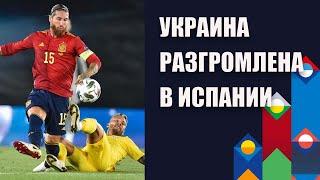 Испания громит Украину результаты таблицы и календарь Лиги нации