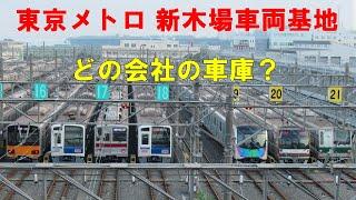 【面白すぎる】東京メトロ 新木場車両基地 2021年9月10日(金)、17日(金)、20日(月)