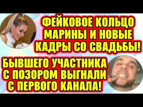 Дом 2 Свежие Новости ♡ 19 июля 2019. Эфир (25.07.2019).
