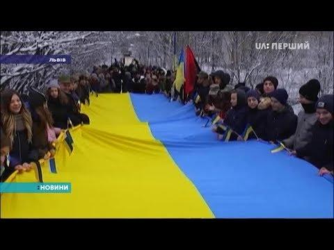 UA:Перший: Сьогодні Україна святкує День Соборності