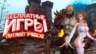 Лучшие БЕСПЛАТНЫЕ ИГРЫ в Steam 14 Игры в стиме для слабых и средних пк f2p