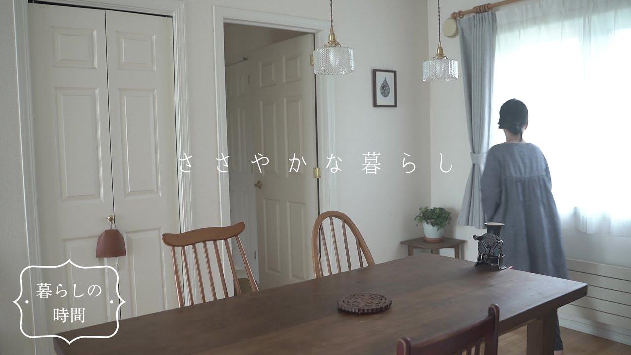 【日々の積み重ね】雨の日の暮らし/お掃除にダスキンモップ/アロマ食器洗剤/ マスク作り/肉みそ冷や麦